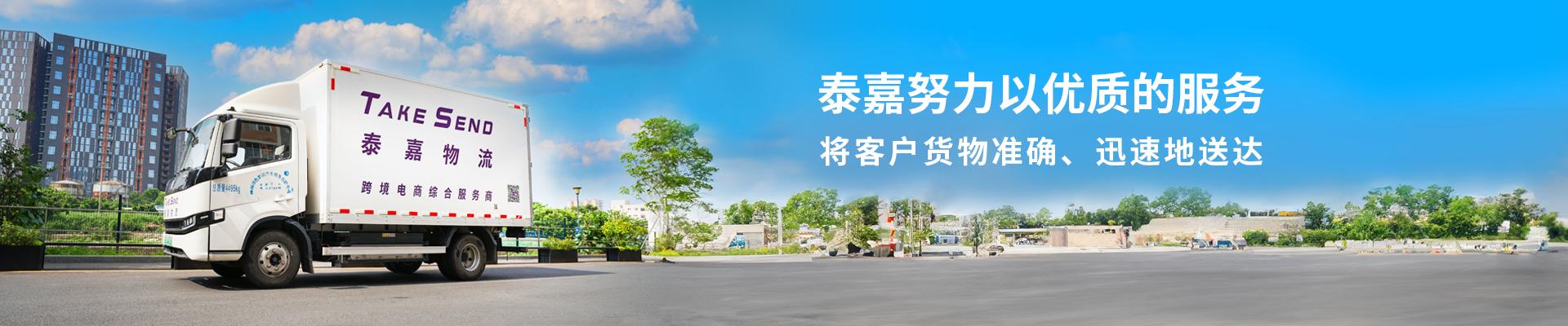 深圳泰嘉物流公司致力于提供专业优质的国际快递服务