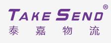 深圳泰嘉国际物流公司