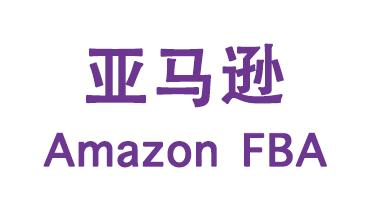 <b>亚马逊FBA头程</b>